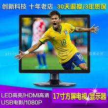 全新10/12/14/15/17寸LED显示器液晶屏迷你小型电视机hdmi监控AV