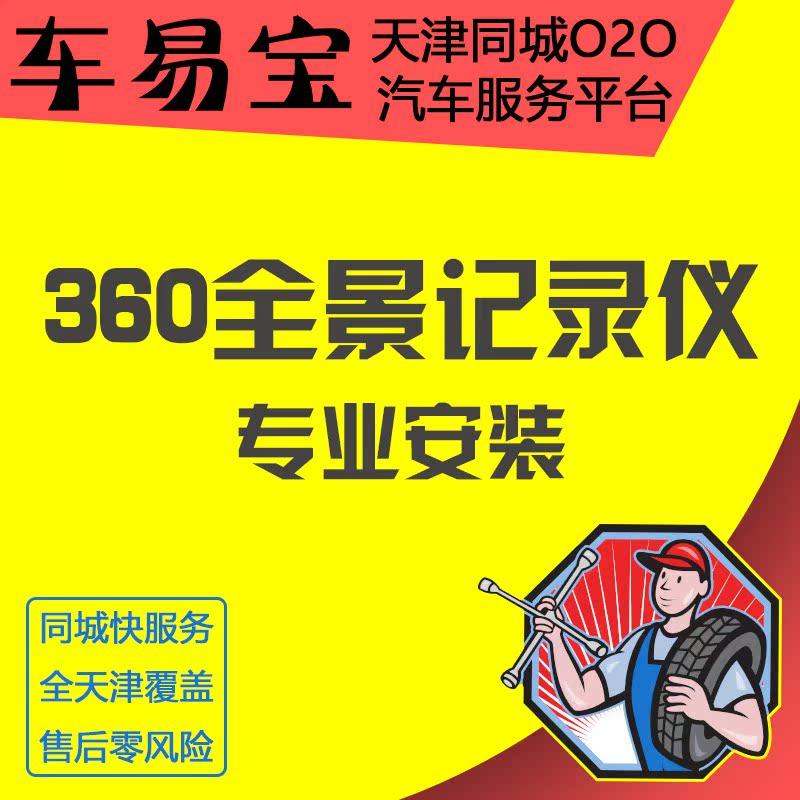 天津同城汽车导航后视 360全景行车记录仪专业安装服务工时费