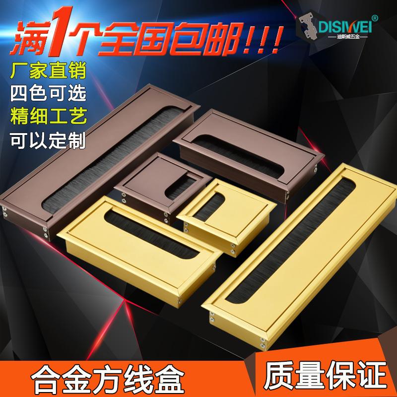 正长方形锌铝合金线盒/电脑台线孔/穿线孔盖带毛刷穿线盒80-900