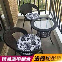阳台桌椅茶几藤椅三件套休闲椅五件套户外休闲 简约桌椅组合椅子