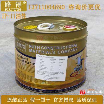 原装正品直销 上海路得IP-11油性聚氨酯灌浆液 路得堵漏剂