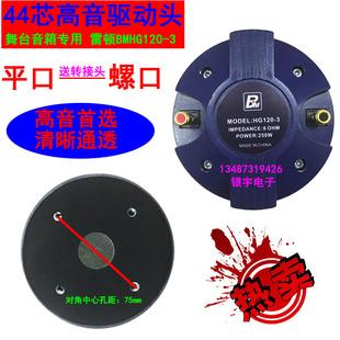 特价加送音膜雷顿HG120-3扬声器号角高音喇叭120磁44芯音箱驱动头