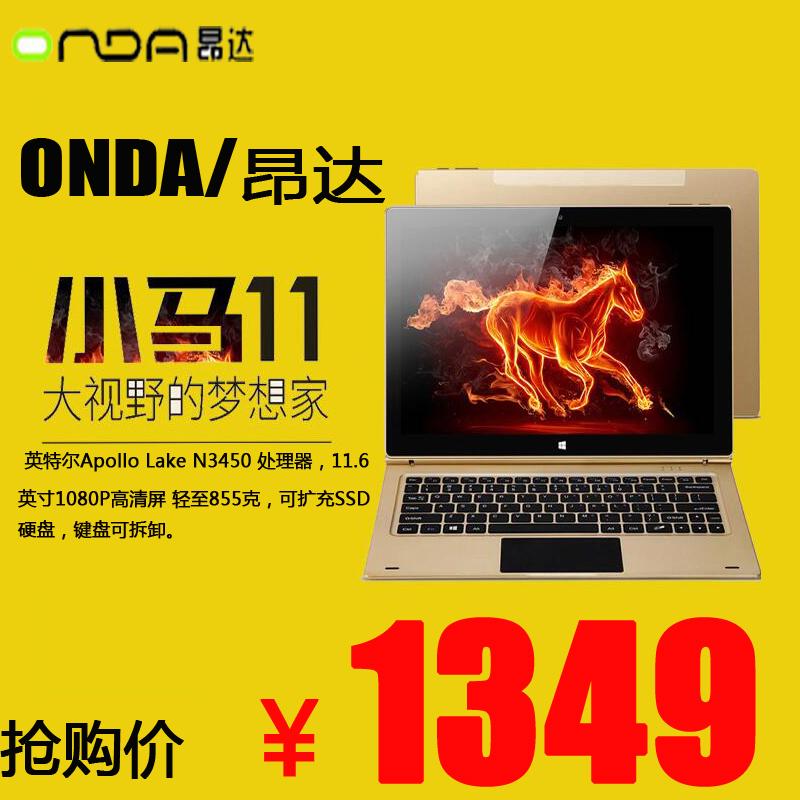Onda/昂达 小马11 64G 11.6英寸屏 轻薄二合一 Win10办公娱乐电脑