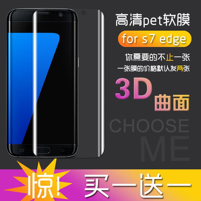 三星s7edge手机膜曲面3D全覆盖高清软膜防指纹贴膜G9350非钢化膜