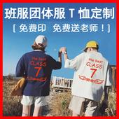 班服定制T恤广告文化衫diy短袖纯棉印logo工作服运动会同学聚会