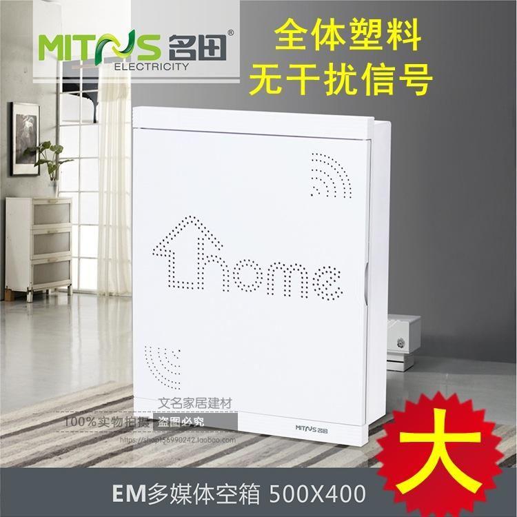 全塑料光纤空箱竖款信息箱暗装新品400500特大多媒体弱电箱
