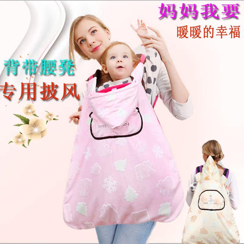 婴儿背带宝宝披风斗篷抱腰凳防风罩春秋冬装纯棉披肩