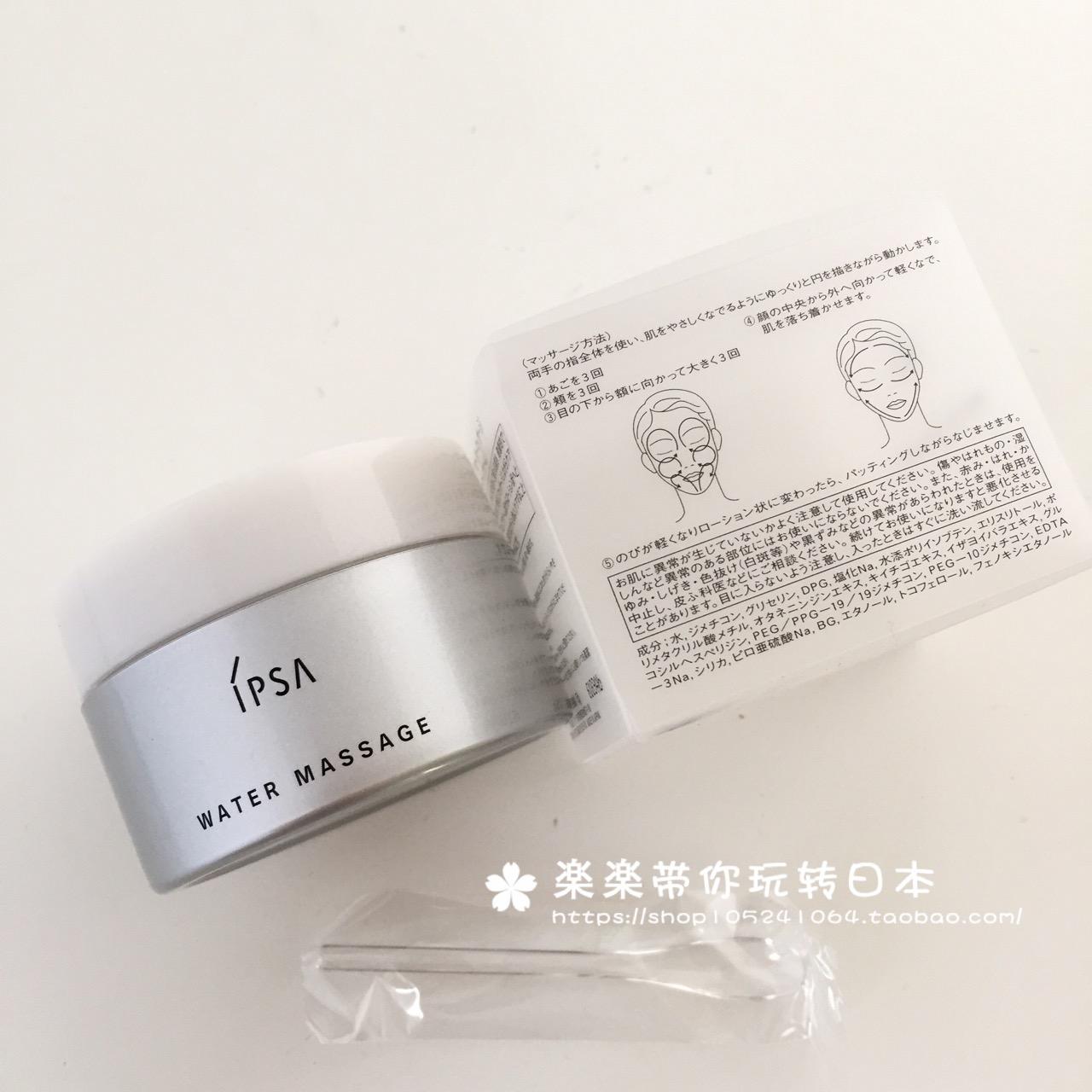 日本代购直邮 ipsa茵芙纱 水凝按摩霜 保湿滋润增强透明度 75g