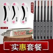 3款画眉卡神器眉笔套装修眉卡辅助器一字眉平眉刀眉剪化妆工具