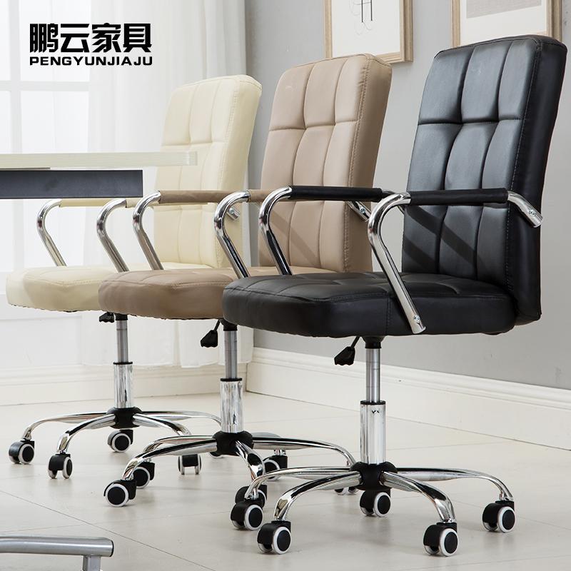 办公椅电脑椅家用现代简约老板转椅休闲职员椅会议椅会客椅子