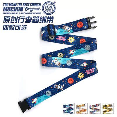 卡通行李箱带绑带海关旅行箱打包带拉杆箱捆十字绑带打包带捆绑带