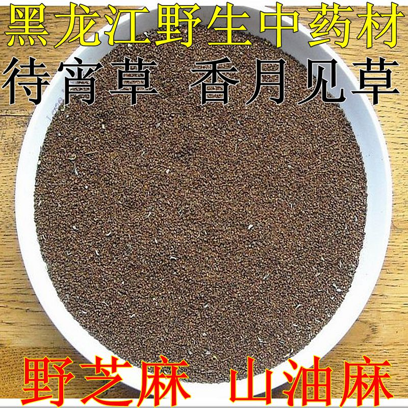 黑龙江特产中药材 野生山芝麻250克 岗油麻 白头公 假油麻芝麻头