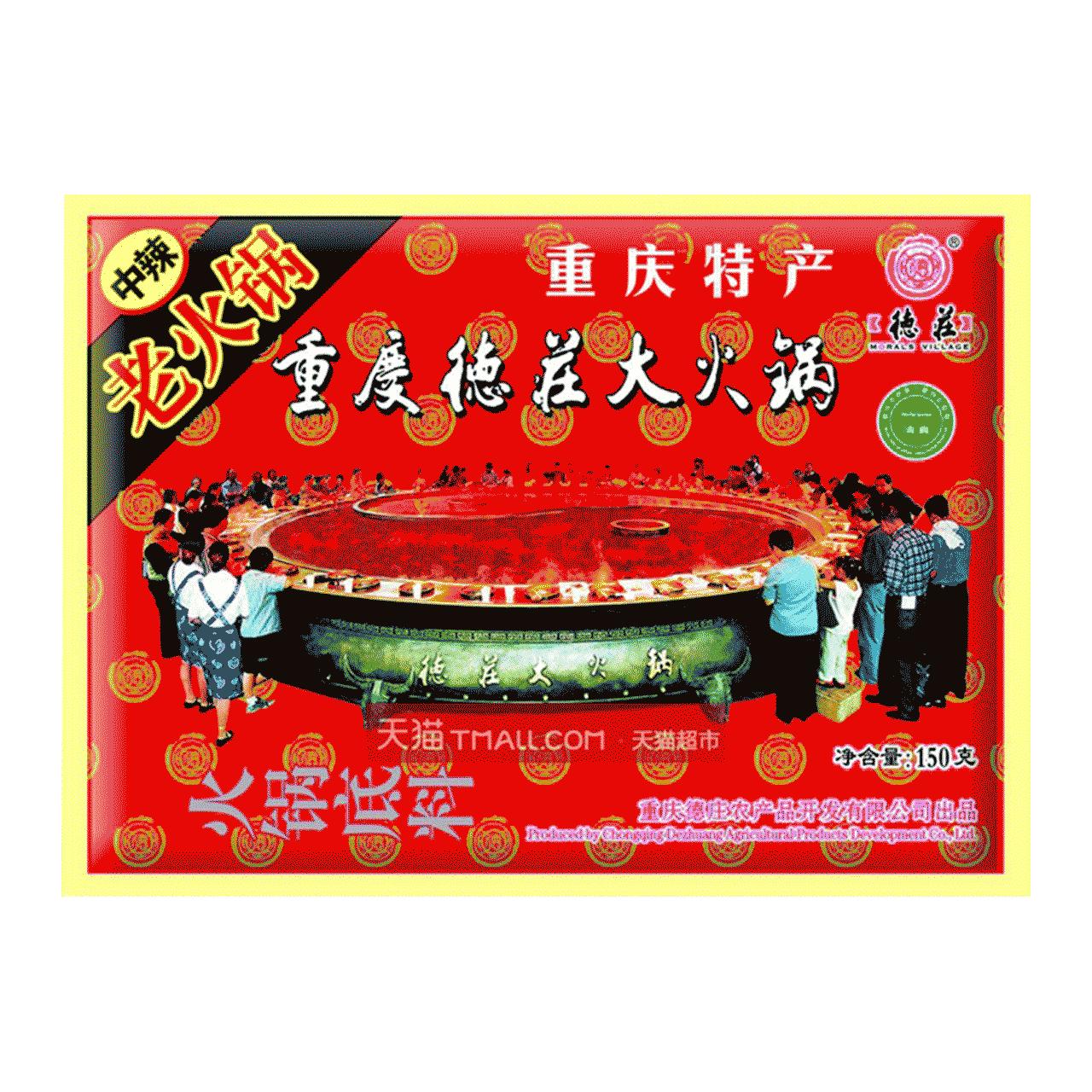 【天猫超市】德庄 老火锅中辣火锅底料150g重庆特产调料调味料