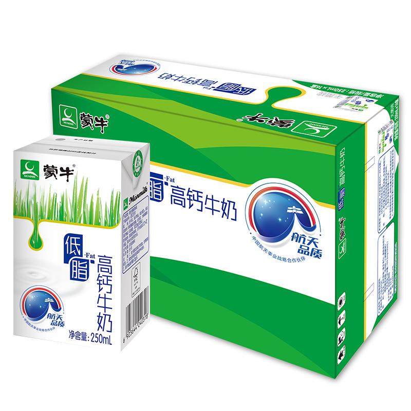 蒙牛低脂高钙纯牛奶250ml*16盒低脂肪    高钙质