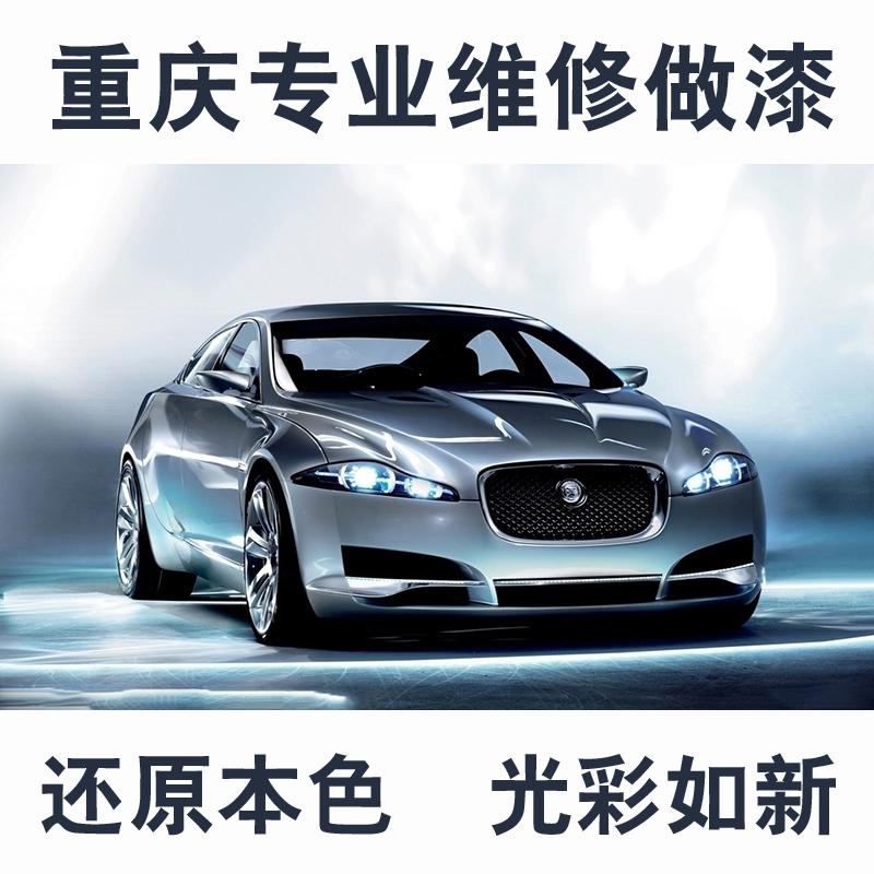 重庆实体店 专业汽车维修补漆做漆 做钣金修复 漆面修复