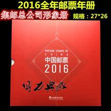 特价 中国集邮总公司形象册 包邮 猴年邮票年册 2016年邮票年册