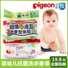 包邮 贝亲婴儿洗衣皂抗菌婴儿洗衣皂120g 4儿童洗衣皂宝宝肥皂bb皂