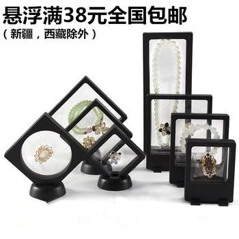透明薄膜悬浮裸石盒珠宝展示盒手镯佛珠手链盒首饰项链吊坠包装盒