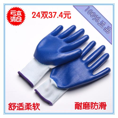 星宇N518劳保工作干活防护手套批发浸胶防割止滑耐磨丁腈24付包邮