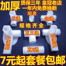 三通接头塑料 简易布衣柜配件加厚 接口 包邮12/13/13.6/16/19/25