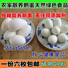 6枚新鲜鹅蛋 农家散养鹅蛋孕妇去胎毒正宗草鹅蛋 包邮 限拍两份