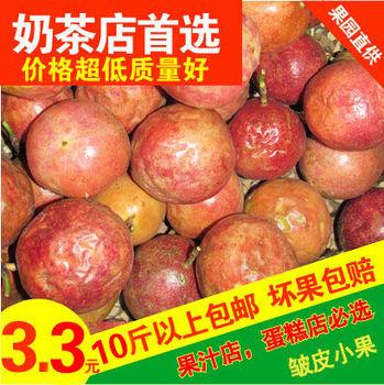 奶茶店百香果小次果9斤包