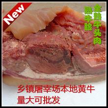 新鲜全熟牛肉 江浙沪 熟牛脸6斤 牛皮牛肉 包邮 熟牛肉全熟牛头肉