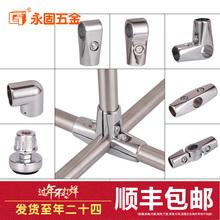 永固25不锈钢管连接件 晾衣架配件展架紧固件接头货架固定件两通