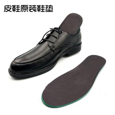 皮鞋鞋垫吸汗防臭透气真皮海绵缓震柔软原装正品男休闲商务皮鞋垫