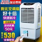移动冷风机家用空调扇单冷型水冷空调工业网吧制冷风扇静音冷风扇