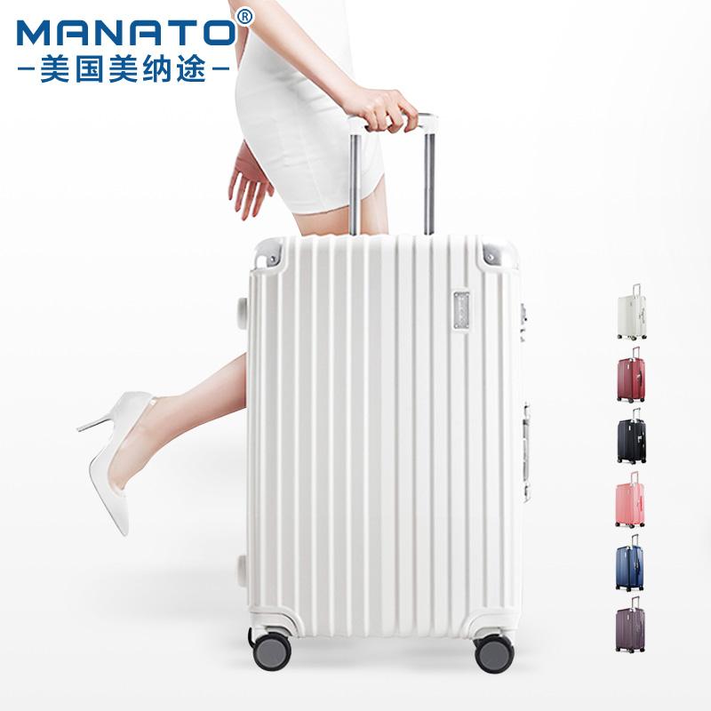 PC拉杆箱包登机美纳途箱子托运行李旅行万向轮男女