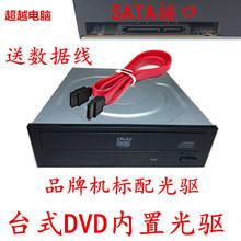 联想惠普戴尔拆机DVD光驱DVD SATA串口台式机内置DVD光驱 ROM 包邮