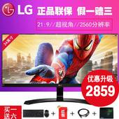 【LG天猫同步店】2016新品 LG 34UM68-P 高清IPS液晶显示器