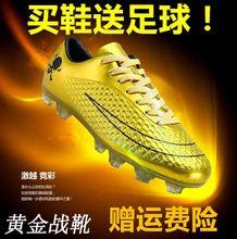 男碎钉人造草地男女儿童运动成人训练AG梅西学生青少年 c罗足球鞋