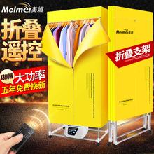 可折叠干衣机烘干机家用速干衣大烘衣机静音烤衣服烘干器哄风干机