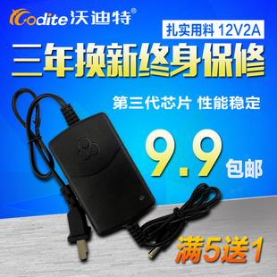 监控摄像头直流开关电源适配器12V2A摄像机变压器稳压保护室内