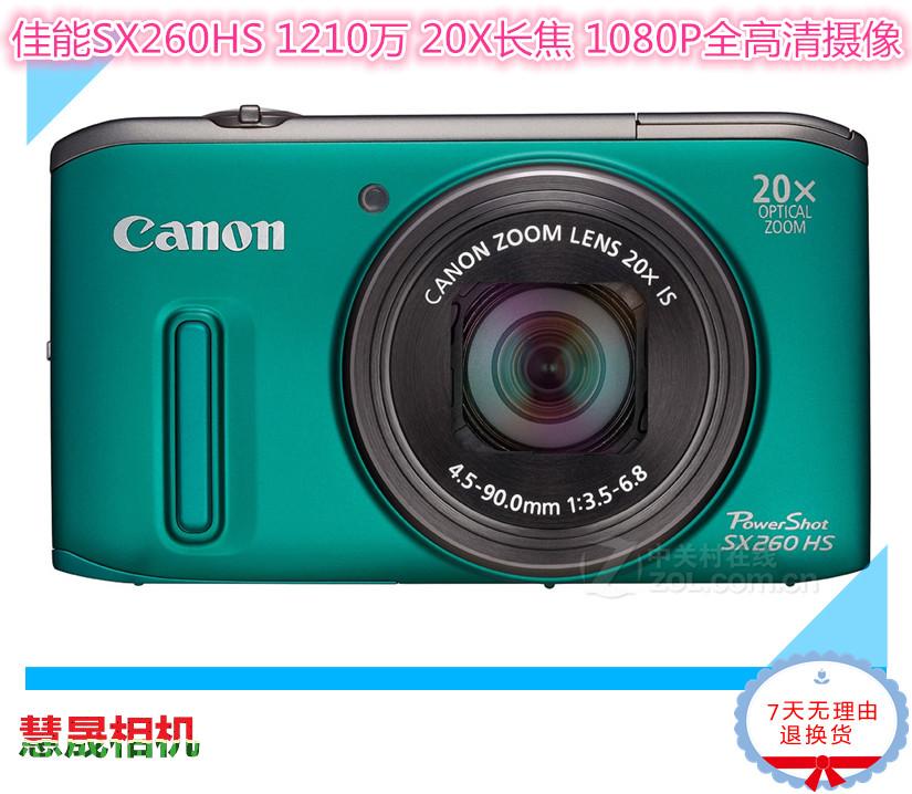 Canon/佳能 PowerShot SX260 HS长焦照相机正品二手数码相机特价