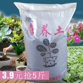 有机营养土大包多肉植物土泥炭土君子兰花肥绿萝泥土种花土通用型