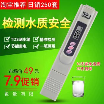 限时促销 净水器tds水质检测笔 过滤器龙头自来水质测试仪器家用