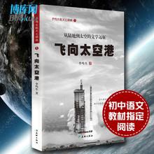 正版 飞向太空港 从陆地到太空的文学远征 李鸣生航天七部曲之一部 中国军事读物 八年级上册教育部新编语文教材指定阅读书