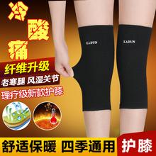 护膝保暖冬季竹炭防寒护腿套膝盖关节炎老寒腿加绒加厚老人男女士