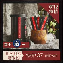 谢宴山药红豆薏米粉五谷杂粮薏仁粉祛湿早餐冲饮代餐粉无糖210克