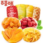 【百草味-水果干组合4袋】果脯礼盒零食大礼包芒果草莓菠萝黄桃干