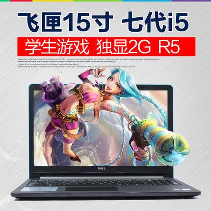 Dell/戴尔 灵越15(3568) INS库存飞匣笔记本电脑15.6寸i7新款i5