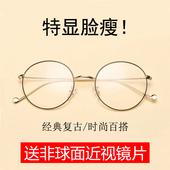 复古圆形眼镜框100度近视眼镜女成品200韩版潮文艺平光镜男500度
