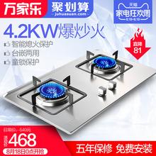 Macro/万家乐 IQL83不锈钢燃气灶嵌入式煤气灶双灶天然液化气灶具