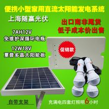 家用太阳能电池板LED灯照明发电系统户外手机充电器野营夜市烧烤