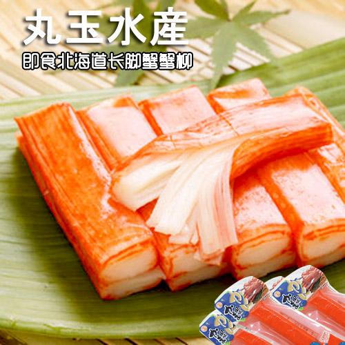 条10条45g即食北海道长脚蟹肉卷蟹柳丸玉水产蟹肉棒日本直邮