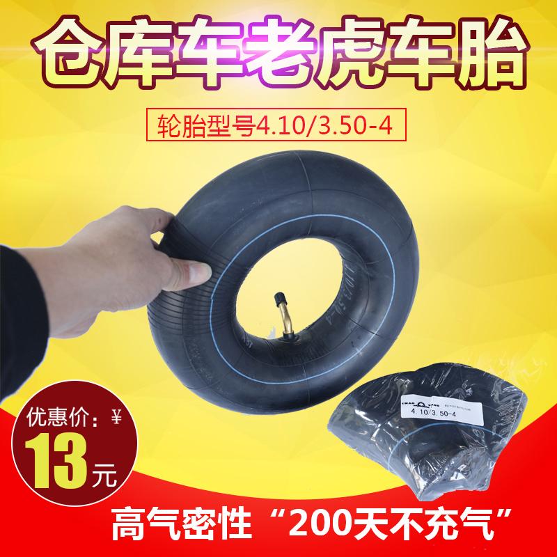 正品朝阳轮胎4.10/3.50-4内胎350-4电动车轮胎老虎车轮胎弯嘴