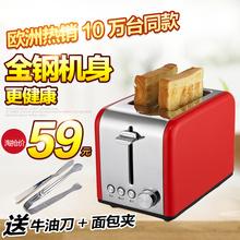 多士炉全自动 多功能吐司机早餐机烤面包 烤面包机家用不锈钢2片